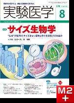 実験医学2018年8月号 サイズ生物学
