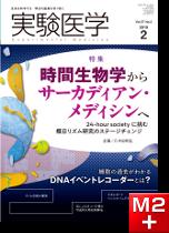 実験医学2019年2月号 Vol.37 No.3 時間生物学からサーカディアン・メディシンへ