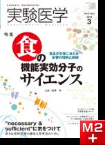 実験医学2019年3月号 Vol.37 No.4 食の機能実効分子のサイエンス