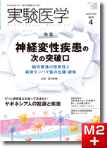 実験医学2019年4月号 Vol.37 No.6 神経変性疾患の次の突破口
