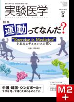 実験医学2019年5月号 Vol.37 No.8 運動ってなんだ?