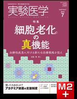 実験医学2019年7月号 Vol.37 No.11 細胞老化の真機能