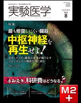実験医学2019年8月号 Vol.37 No.13 最も修復しにくい臓器 中枢神経を再生せよ!