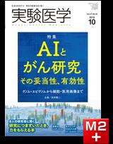 実験医学2019年10月号  Vol.37 No.16 AIとがん研究 その妥当性、有効性 ゲノム・エピゲノムから細胞・医用画像まで