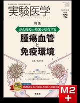 実験医学2019年12月号 Vol.37 No.19 がん免疫の効果を左右する 腫瘍血管と免疫環境