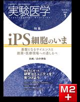 実験医学2020年1月号 Vol.38 No.1 iPS細胞のいま 基盤となるサイエンスと創薬・医療現場への道しるべ
