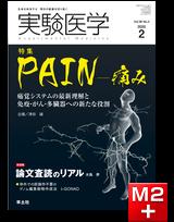 実験医学2020年2月号 Vol.38 No.3 PAIN-痛み 痛覚システムの最新理解と免疫・がん・多臓器への新たな役割