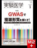 実験医学2020年3月号 Vol.38 No.4 GWASで複雑形質を解くぞ!-多因子疾患・形質のバイオロジーに挑む次世代のゲノム医科学
