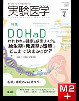 実験医学2020年4月号 Vol.38 No.6 DOHaD-われわれの健康と疾患リスクは胎生期・発達期の環境でどこまで決まるのか?