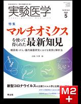 実験医学2020年5月号 Vol.38 No.8 マルチオミクスを使って得られた最新知見