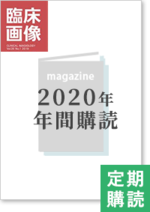 臨床画像(2020年度年間購読)