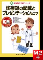 新・基礎臨床技能シリーズ 診療録の記載とプレゼンテーションのコツ