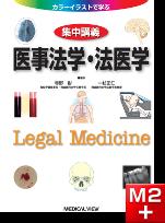 カラーイラストで学ぶ集中講義 医事法学・法医学