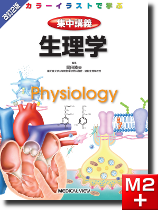 カラーイラストで学ぶ集中講義 生理学 改訂2版