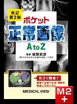 ポケット正常画像 A to Z 改訂第2版