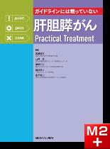 ガイドラインには載っていない 肝胆膵がんPractical Treatment