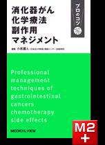 消化器がん化学療法 副作用マネジメント プロのコツ