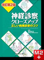 神経診察クローズアップ 正しい病巣診断のコツ 改訂第2版