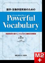 Powerful Vocabulary 英語表現を豊かにするための動詞活用講座
