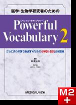 Powerful Vocabulary2 さらに深く英語で表現するための形容詞・副詞活用講座