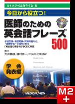 医師のための英会話フレーズ500 学会発表編