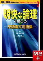 Powerful Vocabulary3 明快な論理で綴ろう 英語論文用語集