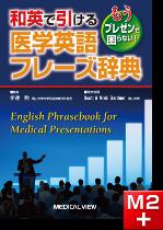 もうプレゼンで困らない!和英で引ける医学英語フレーズ辞典