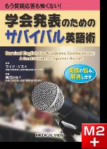 学会発表のためのサバイバル英語術