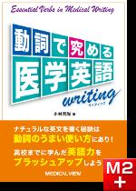 動詞で究める医学英語writing