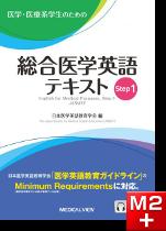医学・医療系学生のための 総合医学英語テキスト Step 1 [音声付き]