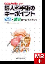 骨盤臨床解剖に基づく 婦人科手術のキーポイント