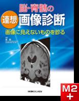 脳・脊髄の連想画像診断