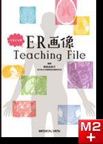 ユキティのER画像Teaching File