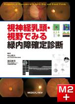 視神経乳頭・視野でみる緑内障確定診断