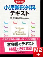 小児整形外科テキスト 改訂第2版