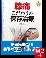 膝痛 こだわりの保存治療 [動画付き]