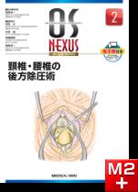 OS NEXUS2 頚椎・腰椎の後方除圧術