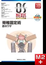OS NEXUS10 脊椎固定術 匠のワザ