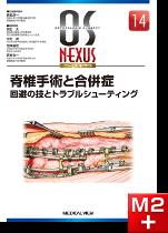 OS NEXUS14 脊椎手術と合併症 回避の技とトラブルシューティング
