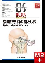 OS NEXUS15 膝関節手術の落とし穴 陥らないためのテクニック