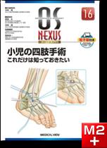 OS NEXUS16 小児の四肢手術 ― これだけは知っておきたい