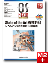 OS NEXUS18 State of the Art 脊椎外科