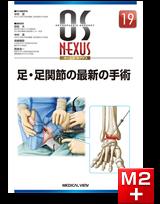 OS NEXUS 19 足・足関節の最新の手術