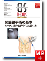 OS NEXUS20 関節鏡手術の基本