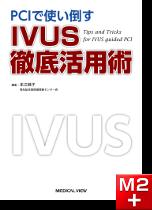 PCIで使い倒す IVUS徹底活用術