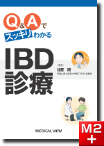 Q&Aでスッキリわかる IBD診療