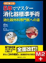 5年でマスター 消化器標準手術 改訂第2版