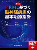 EBMに基づく脳神経疾患の基本治療指針 第4版
