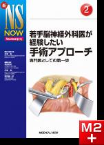新NS NOW 2 若手脳神経外科医が経験したい手術アプローチ