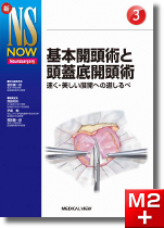 新NS NOW 3 基本開頭術と頭蓋底開頭術
